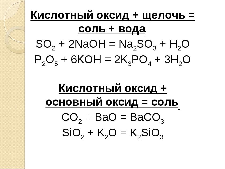 Кислотный оксид + щелочь = соль + вода SO2+ 2NaOH = Na2SO3+ H2O P2O5+ 6KO...