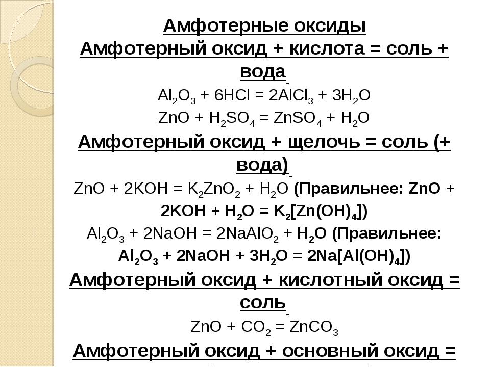 Амфотерные оксиды Амфотерный оксид + кислота = соль + вода Al2O3+ 6HCl = 2A...