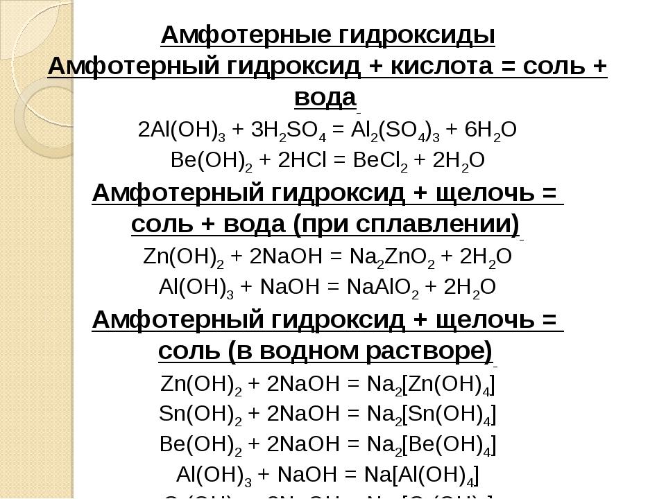 Амфотерные гидроксиды Амфотерный гидроксид + кислота = соль + вода 2Al(OH)3...