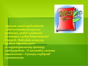 «Красная книга» представляет собой постатейный перечень животных, грибов и р