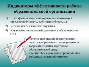 Индикаторы эффективности работы образовательной организации Психофизиологичес