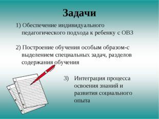 Задачи 1) Обеспечение индивидуального педагогического подхода к ребенку с ОВЗ