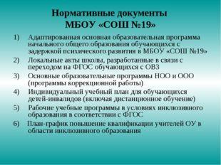Нормативные документы МБОУ «СОШ №19» Адаптированная основная образовательная