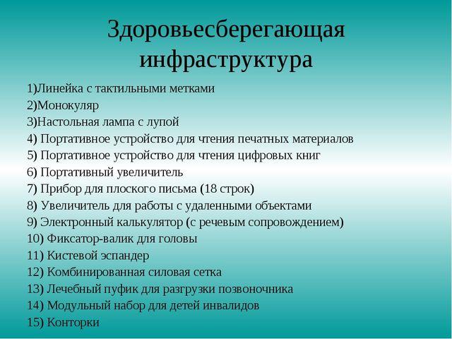 Здоровьесберегающая инфраструктура 1)Линейка с тактильными метками 2)Монокуля...