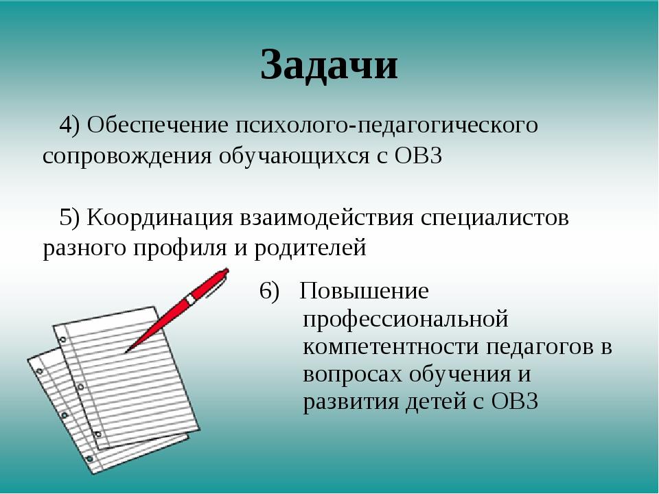 Задачи 4) Обеспечение психолого-педагогического сопровождения обучающихся с О...