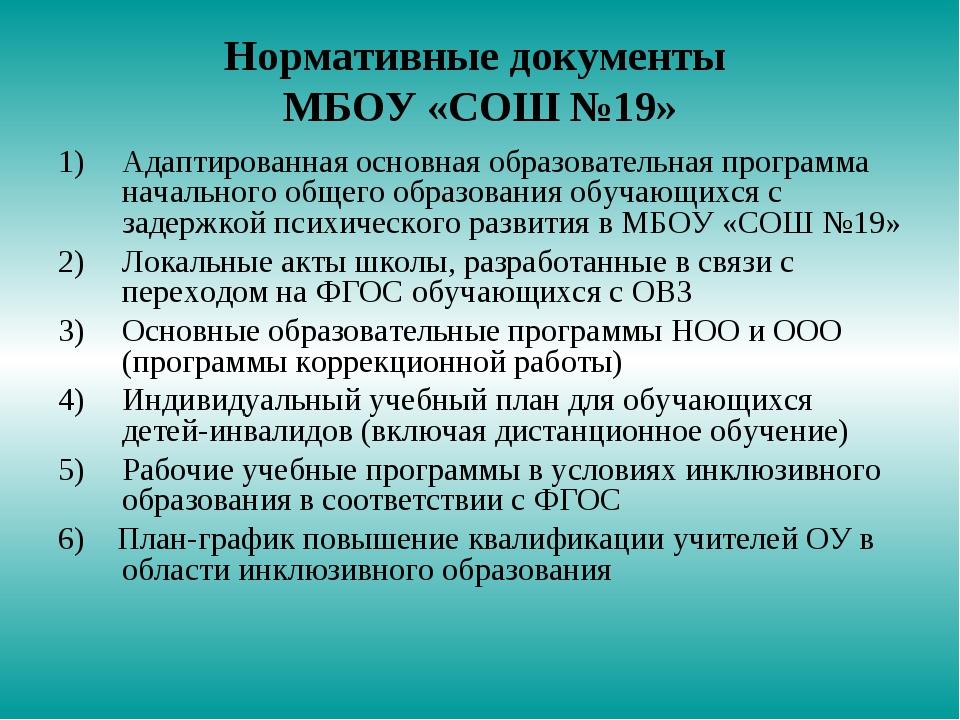 Нормативные документы МБОУ «СОШ №19» Адаптированная основная образовательная...