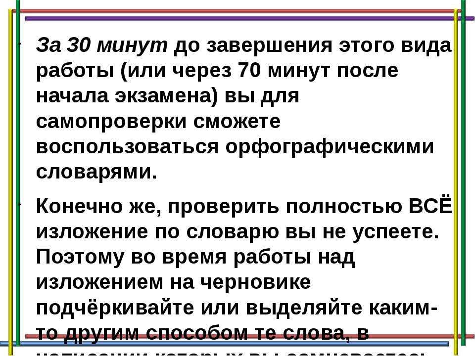 minuti-do-zaversheniya