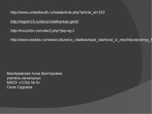 http://www.unitedsouth.ru/readarticle.php?article_id=153 http://region15.ru/d