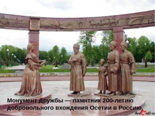 Главные достопримечательности Владикавказа – многочисленные памятники архитек