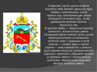 Вверхней части щита нафоне голубого неба белеет вершина горы Казбек ипротя