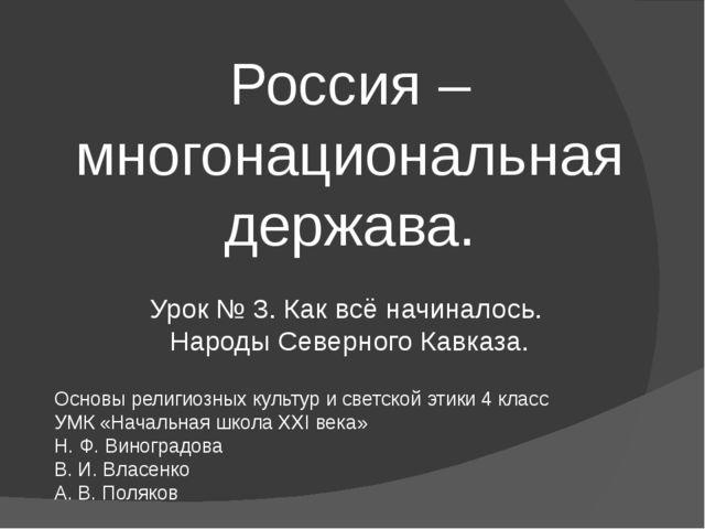 Россия – многонациональная держава. Урок № 3. Как всё начиналось. Народы Севе...
