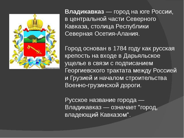 Владикавказ— город на юге России, в центральной части Северного Кавказа, сто...