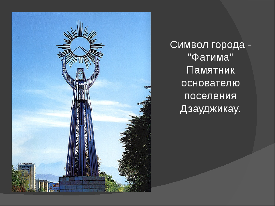 """Символ города - """"Фатима"""" Памятник основателю поселения Дзауджикау."""