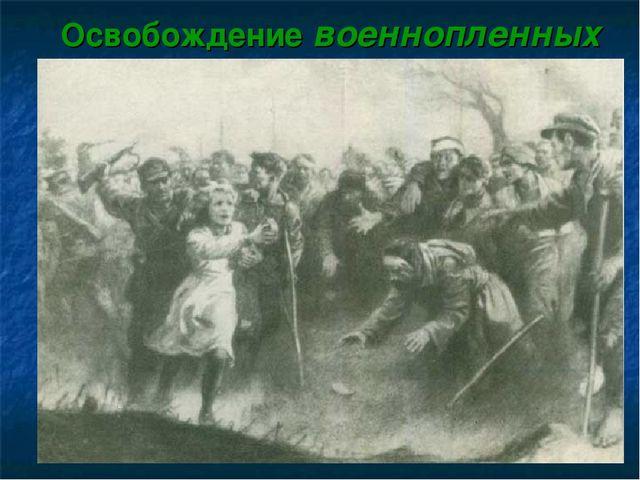 Освобождение военнопленных