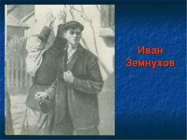 Иван Земнухов