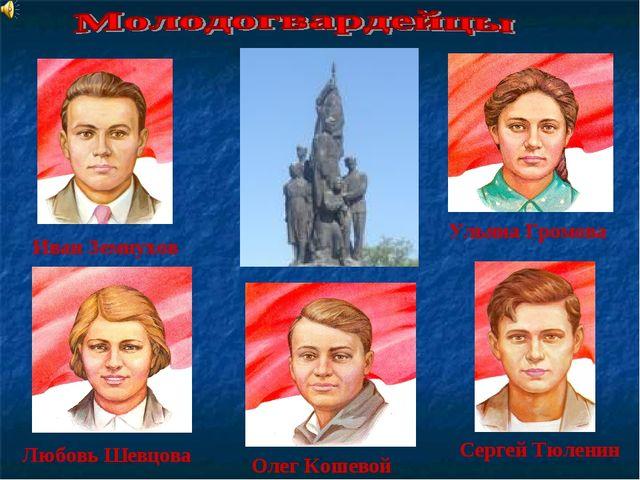 Олег Кошевой Сергей Тюленин Иван Земнухов Ульяна Громова Любовь Шевцова