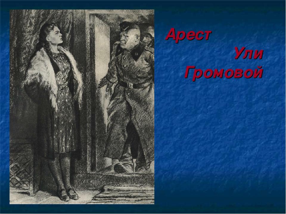 Арест Ули Громовой