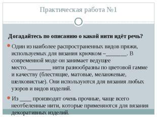 Практическая работа №1 Догадайтесь по описанию о какой нити идёт речь? Один и