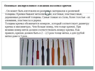 Основным инструментом в вязании является крючок . Он может быть изготовлен из