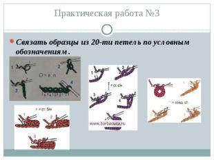 Практическая работа №3 Связать образцы из 20-ти петель по условным обозначени