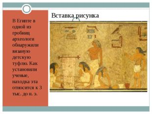 В Египте в одной из гробниц археологи обнаружили вязаную детскую туфлю. Как у