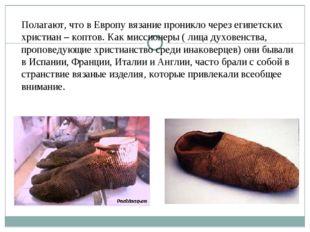 Полагают, что в Европу вязание проникло через египетских христиан – коптов. К