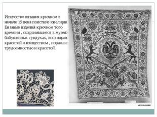 Искусство вязания крючком в начале 19 века поистине ювелирно. Вязаные издели