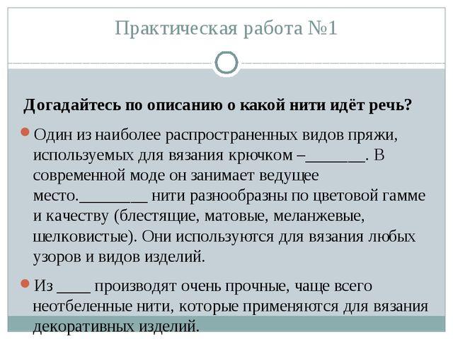 Практическая работа №1 Догадайтесь по описанию о какой нити идёт речь? Один и...
