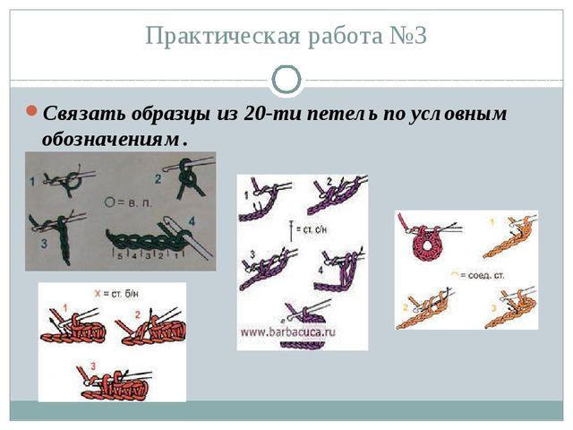 Практическая работа №3 Связать образцы из 20-ти петель по условным обозначени...