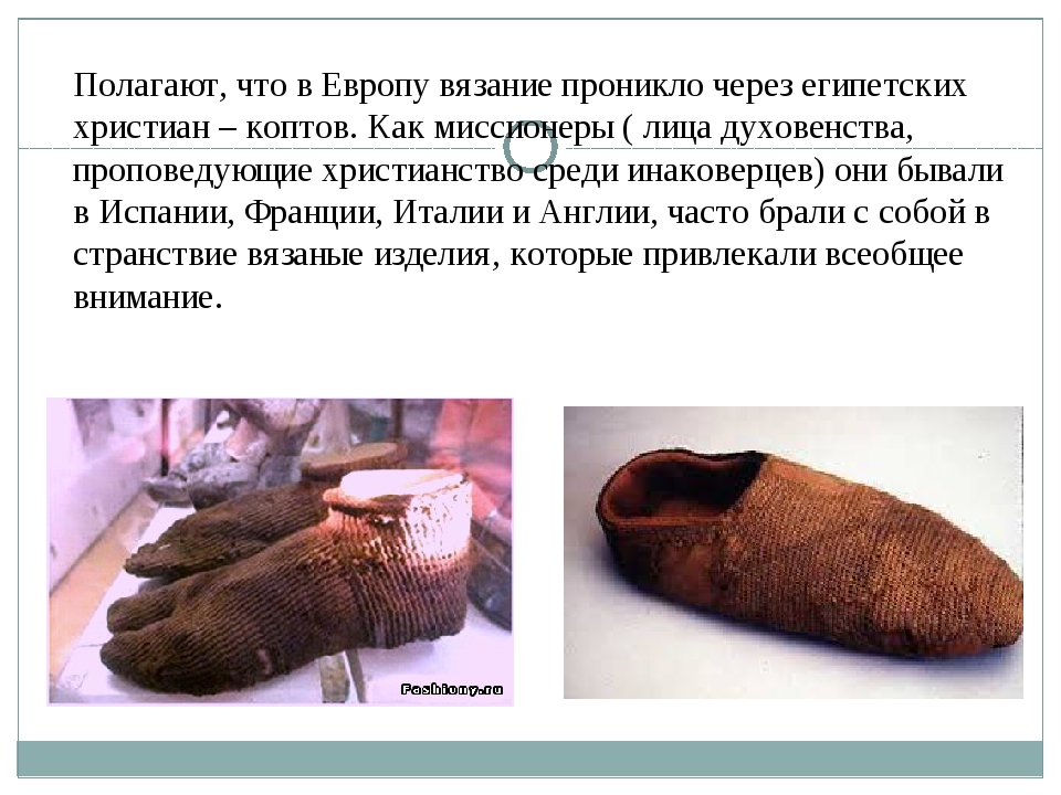 Полагают, что в Европу вязание проникло через египетских христиан – коптов. К...