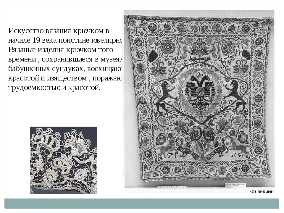 Искусство вязания крючком в начале 19 века поистине ювелирно. Вязаные издели...