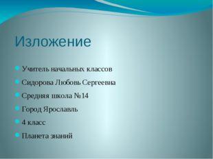 Изложение Учитель начальных классов Сидорова Любовь Сергеевна Средняя школа №
