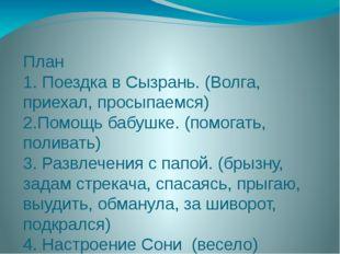 План 1. Поездка в Сызрань. (Волга, приехал, просыпаемся) 2.Помощь бабушке. (п