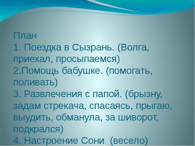 План 1. Поездка в Сызрань. (Волга, приехал, просыпаемся) 2.Помощь бабушке. (п...