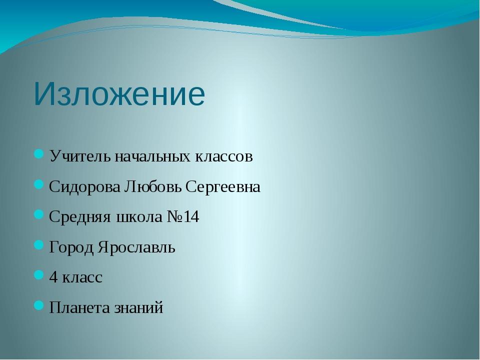 Изложение Учитель начальных классов Сидорова Любовь Сергеевна Средняя школа №...