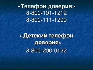 «Телефон доверия» 8-800-101-1212 8-800-111-1200 «Детский телефон доверия» 8-8