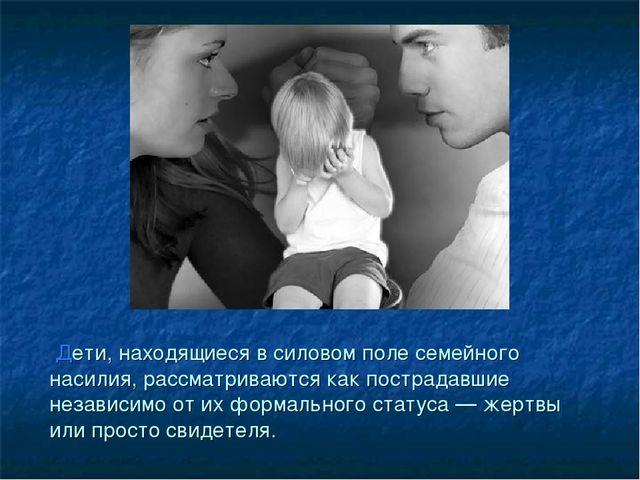 Дети, находящиеся в силовом поле семейного насилия, рассматриваются как пост...