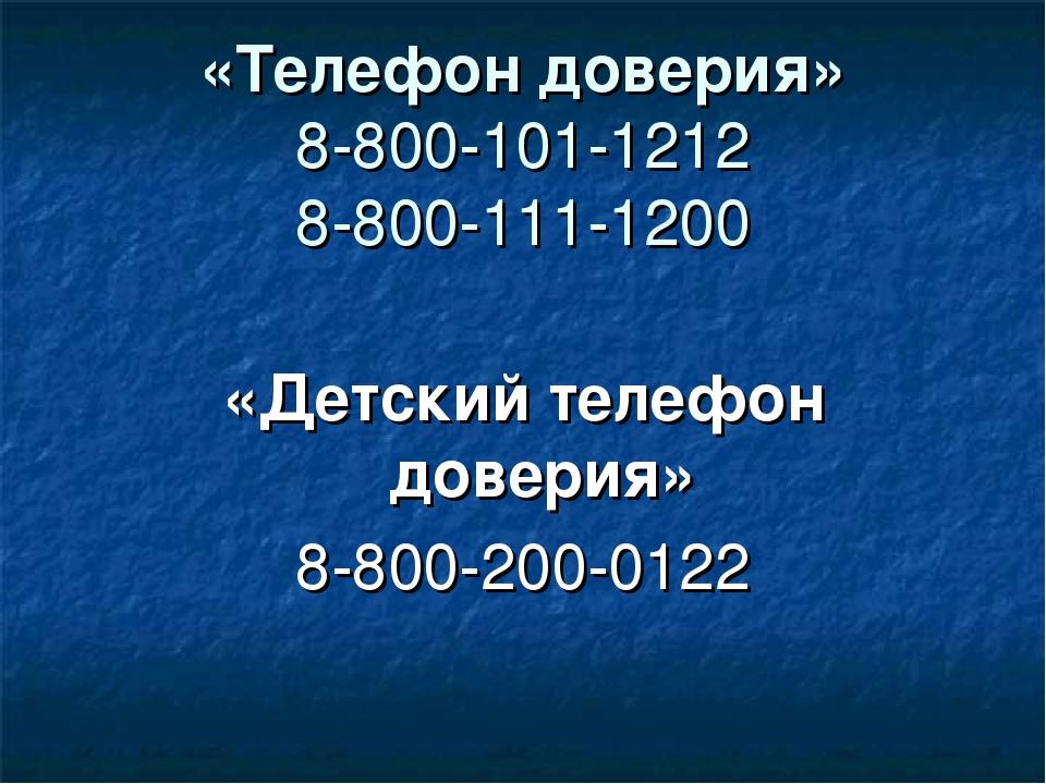 «Телефон доверия» 8-800-101-1212 8-800-111-1200 «Детский телефон доверия» 8-8...