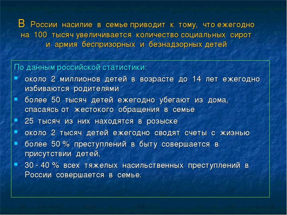 В России насилие в семье приводит к тому, что ежегодно на 100 тысяч увеличива...