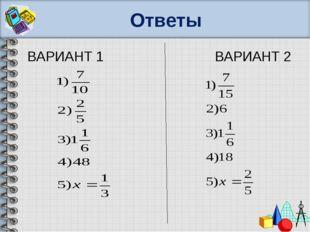 Ответы ВАРИАНТ 1 ВАРИАНТ 2
