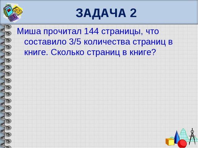 ЗАДАЧА 2 Миша прочитал 144 страницы, что составило 3/5 количества страниц в к...