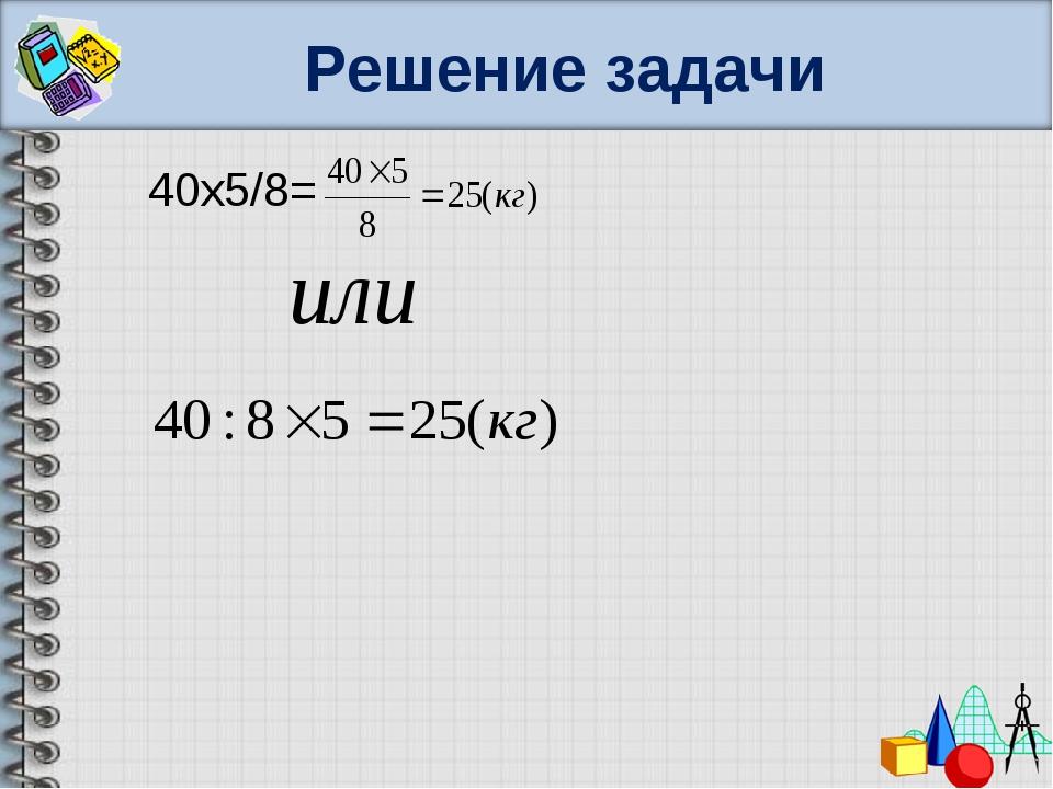 Решение задачи 40х5/8=