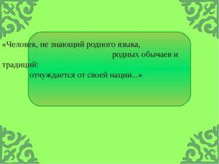 «Человек, не знающий родного языка, родных обычаев и традиций: отчуждается от