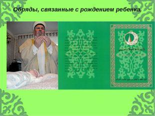 Обряды, связанные с рождением ребенка.