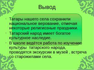 Вывод Татары нашего села сохранили национальное верование, отмечая некоторые