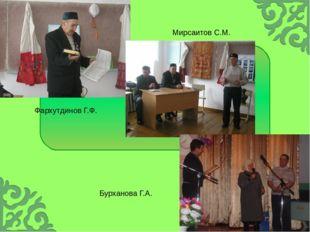 Фархутдинов Г.Ф. Мирсаитов С.М. Бурханова Г.А.