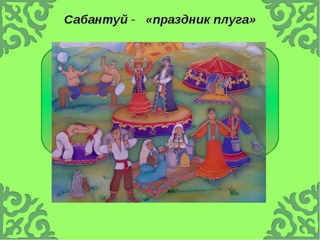 Сабантуй - «праздник плуга»