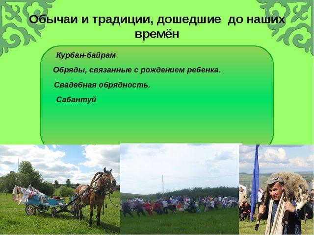 Обычаи и традиции, дошедшие до наших времён Курбан-байрам Обряды, связанные с...