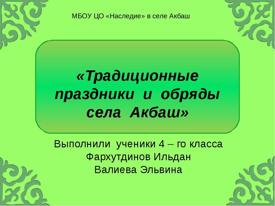 «Традиционные праздникииобряды селаАкбаш» Выполнили ученики 4 – го клас...