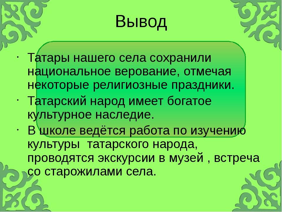 Вывод Татары нашего села сохранили национальное верование, отмечая некоторые...
